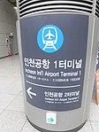 Incheon International Airport Terminal 1 Station 3.JPG