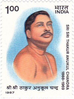 Anukulchandra Chakravarty - Image: Indian stamp on Sree Sree Thakur's Centenary