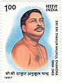 Indian stamp on Sree Sree Thakur's Centenary.jpg