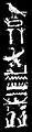 Inschrift Paanmeni Berlin ÄM 253.jpg