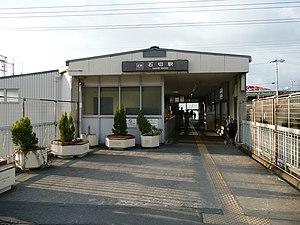 Ishikiri Station - Northeast Entrance