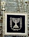 Israeli president banner.jpg