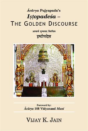 Pujyapada - Book cover of one of the English translation of Iṣṭopadeśa