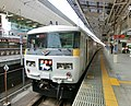 JNR(JR East)185 Series OM01 Limited Express 'Odoriko' at Tokyo Station.JPG