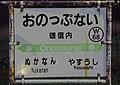 JR Soya-Main-Line Onoppunai Station-name signboard.jpg