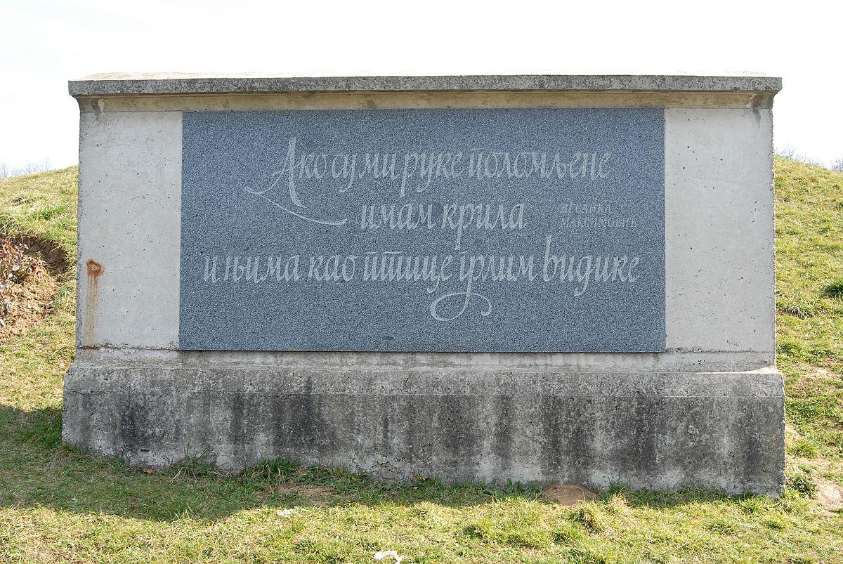 mapa beograda jajinci Спомен парк Јајинци — Википедија, слободна енциклопедија mapa beograda jajinci
