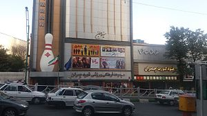 Javan Cinema.jpg