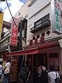Kaiinkaku Chinese resaurant, Chinatown, Yokohama. Phitographed 2018-07-08.jpg