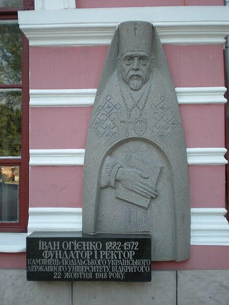 File:Kamieniec Podolski national university1.JPG
