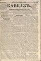 Kavkaz 1856 N37.pdf