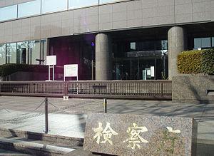 最高検察庁's relation image