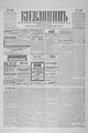 Kievlyanin 1905 148.pdf