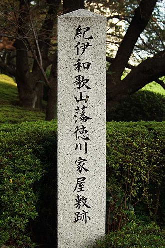 Kishū Domain - A guidepost marking the site of a residence for the Kishu-Tokugawa clan.