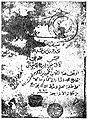 Kitab Al-Qawafi - Abu Ya'la Al-Tanukhi.jpg
