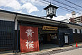 Kizakura Kappa Country05nt3200.jpg
