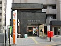 Kokuryo Ekimae Post office.jpg