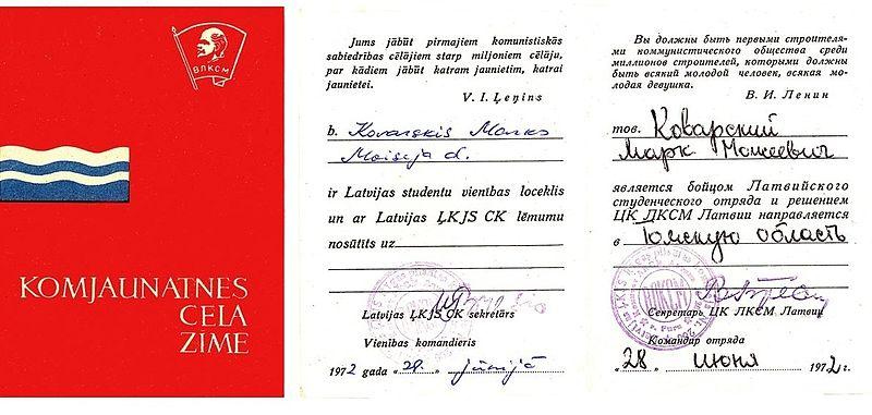 File:Komsomolske virzienā, par jaunatnes nodarbinātību Latviešu SSR.jpg