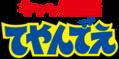 Kyatto Ninden Teyandee logo.png