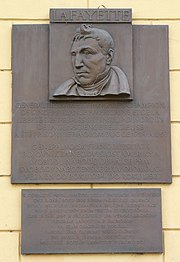 Memorial plaque of La Fayette in Olomouc (Czech Republic), where he was held as a prisoner.