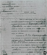 Letter of safe conduct issued by 11th Division to Panayot Karamfilovicc, 19 October 1915-01.jpg