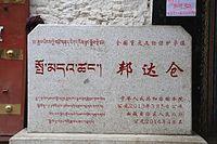 Lhasa Pandatsang 2014.09.23 11-45-22.jpg