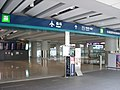 MTR AIR T1 Exit.JPG