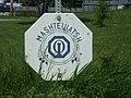 Mashteuiatsh letrero a la entrada del pueblo.jpg