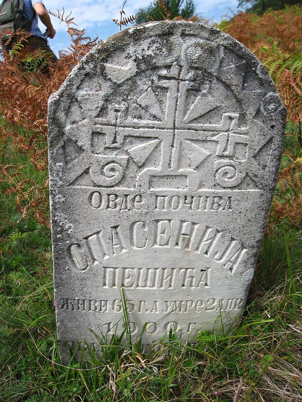 Medvednik - zapadna Srbija - selo Rebelj - zaseok Vreoci - Staro groblje iz XIX veka 4