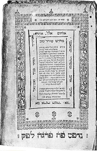Midrash Tehillim - Title page of Midrash Tehillim (Prague, 1613), from the 1906 Jewish Encyclopedia.