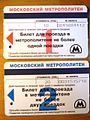 MoscowSubwayTicket.JPG