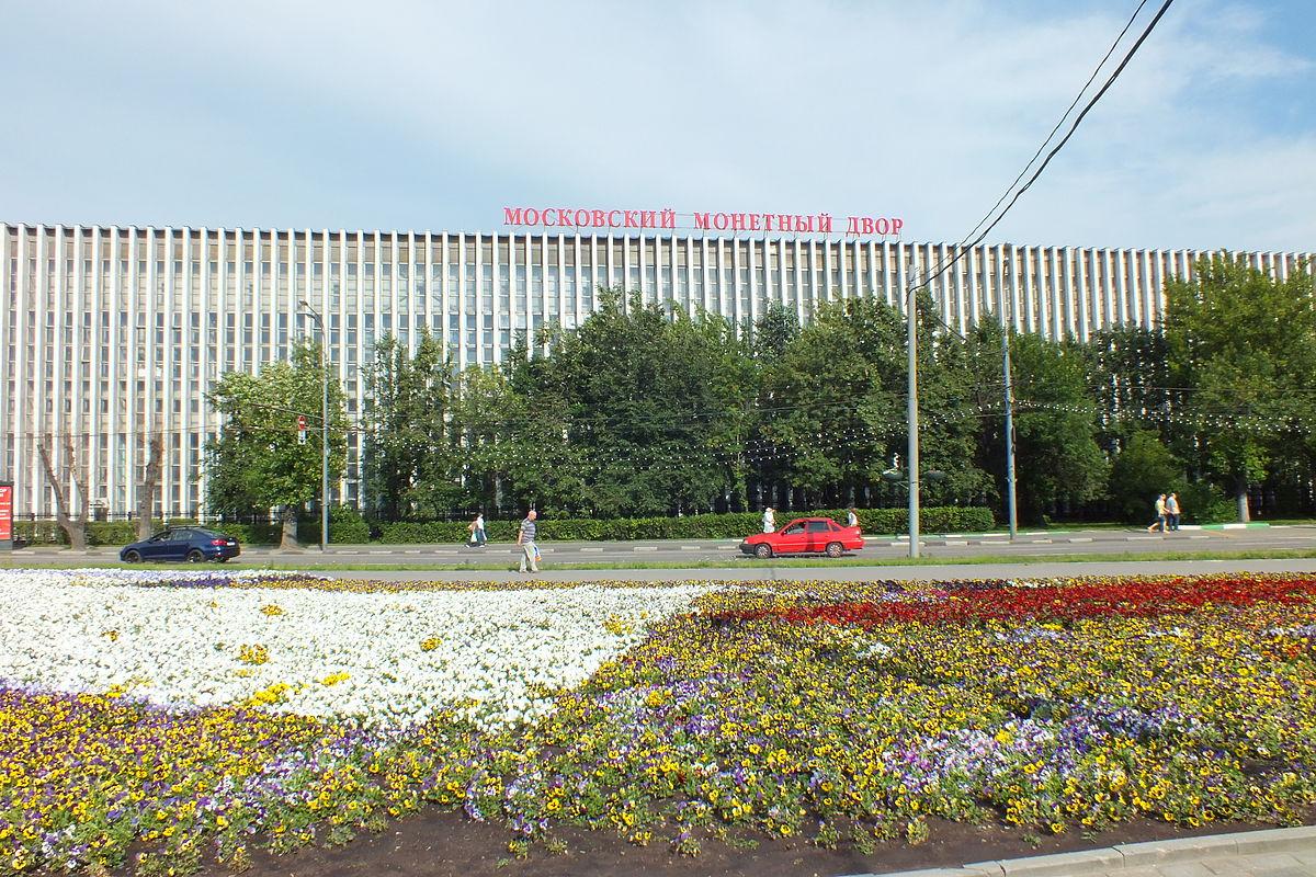 Где находится монетный двор в москве шахтерская слава цена