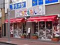 Musashi-Kosugi Hosei Doori Shopping street - panoramio.jpg