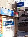Musashi-Kosugi Hosei Doori Shopping street - panoramio (13).jpg