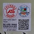 NCHU-APACC CAS Organic tag A1651-0421.jpg