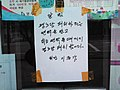 Notice of Shutdown of Senior Center in Danyang.jpg