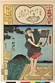 Ogura nazorae hyakunin isshu (Ogura Imitation of the Hundred Poets) (BM 2008,3037.09901 49).jpg
