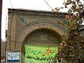 Old house was Hawza of Nishapur - Imam khomeini 7 st 6.JPG