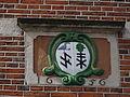 Ootmarsum - Gevelsteen Cremer-Dreesman op de gevel van het Cremershuis.jpg