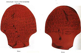 Dharmaśāstra - A facsimile of an inscription in Oriya script on a copper plate recording a land grant made by Rāja Purushottam Deb, king of Odisha, in the fifth year of his reign (1483).  Land grants made by royal decree were protected by law, with deeds often being recorded on metal plates