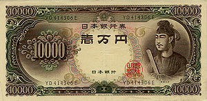 10,000 yen note - Image: P94b 10000Yen (1958) front