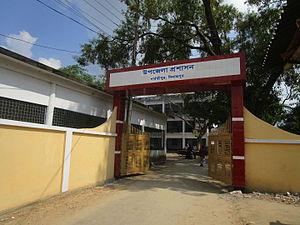 Parbatipur Upazila - The main gate Parbatipur Upazila Parishad