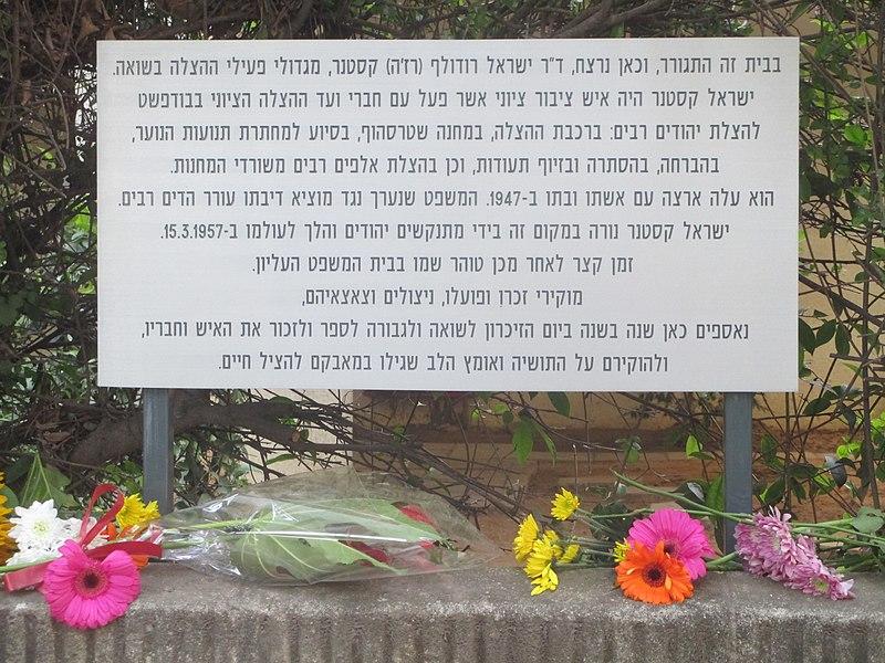 לוחית זיכרון לישראל קסטנר