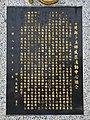 Pingxi Civic Center inscribed stone 20190908.jpg
