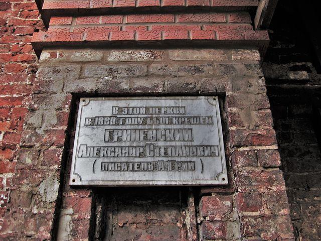 Мемориальная доска на церкви Николая Чудотворца, где был крещён будущий писатель.