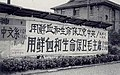 Chinese slogans.jpg