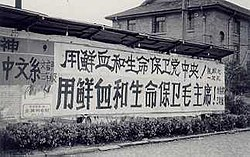 Political slogan by Red Guards on the campus of Fudan University 1976.jpg