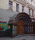 Porte restaurant Moscou DSCF2620.jpg