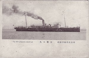 Postcard of Hirafu Maru Scan10001.jpg