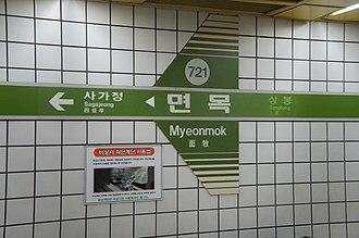 Myeonmok station - Myeonmok Station