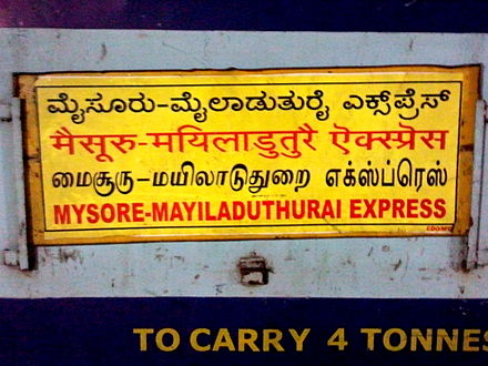 A Train name found in South India written in four languages: Kannada, Hindi, Tamil and English. Boards like this are common on trains which pass through two or more states where the languages spoken are different. Quadrilingual Train Name written in Kannada-Hindi-Tamil-English.jpg